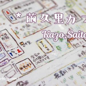 繭久里カフェ / 埼玉県加須市 ◇ エシカルな暮らしを提案する農園カフェ