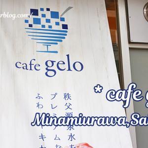 cafe gelo / 埼玉県さいたま市南区 ◇ 駅近で気軽に楽しめるかき氷