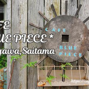 CAFE BLUE PIECE / 埼玉県滑川町 ◇ 古道具に囲まれ頂く美しいランチ
