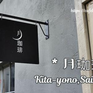 月珈琲 / 埼玉県さいたま市中央区 ◇ 美しい光と影のコントラスト