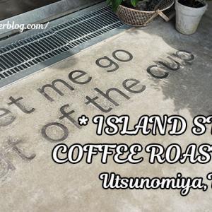 ISLAND STONE COFFEE ROASTERS / 栃木県宇都宮市 ◇ 大谷石のふるさとに誕生したコーヒー&ボタニカルショップ