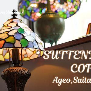 SUTTENDO COFFEE / 埼玉県上尾市 ◇ ステンドグラスの彩りとコーヒーの香り