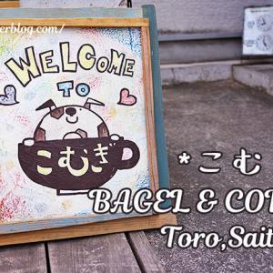 こむぎ〜BAGEL&COFFEE / 埼玉県さいたま市北区 ◇ 2階建ての楽しいベーグルカフェ