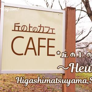 丘の上のカフェHeuvel / 埼玉県東松山市 ◇農林公園内のバリアフリーカフェ