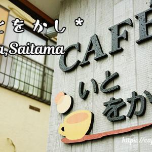 CAFE いとをかし / 埼玉県戸田市 ◇ 時間の経過を忘れてしまう静かなカフェ