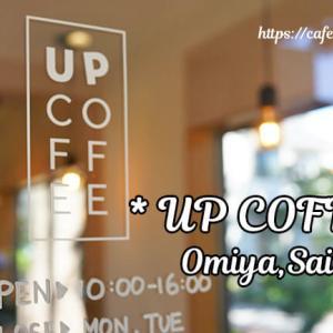 UP COFFEE / 埼玉県さいたま市大宮区 ◇ 氷川参道沿いに8月オープン!笑顔がいっぱいの場所