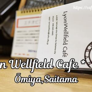 LyonWellfield Cafe /  埼玉県さいたま市大宮区 ◇ 兄妹で営む自由度が高すぎるカフェ
