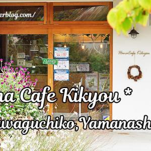 Hana Cafe Kikyou / 山梨県富士河口湖町 ◇ 銘菓で有名な桔梗屋直営カフェ