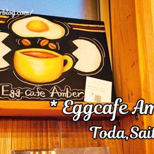 Eggcafe Amber / 埼玉県戸田市 ◇ こだわり卵料理が楽しめるカフェ酒場
