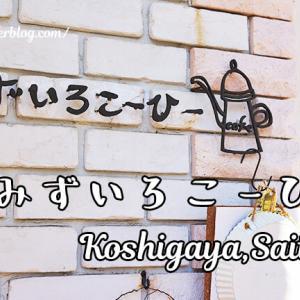 みずいろこーひー / 埼玉県越谷市 ◇ カウンタースタイルで楽しむコーヒースタンド
