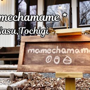 mamechamame / 栃木県那須町 ◇ 別荘地にオープンしたロースタリーカフェ