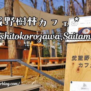武蔵野樹林カフェ / 埼玉県所沢市 ◇ 新名所に隣接するオープンデッキカフェ