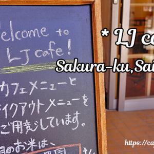 LJ cafe / 埼玉県さいたま市桜区 ◇ 4月オープン!繋げる・楽しむファーマーズキッチン