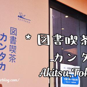 図書喫茶カンタカ / 東京都東村山市 ◇ 自然のぬくもりに包まれるブックカフェ