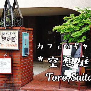 カフェ&ギャラリー空想庭園 / 埼玉県さいたま市北区 ◇ 中庭がある住宅地の隠れ家カフェ