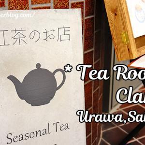 Tea Room Claris's / 埼玉県さいたま市浦和区 ◇ 4月オープン!やさしい雰囲気の紅茶のお店