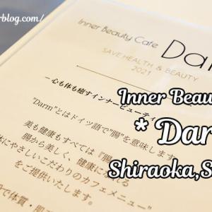 Inner Beauty Cafe Darm / 埼玉県白岡市 ◇ 白岡駅近に6月オープン!腸活カフェ