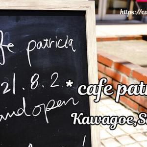 cafe patricia / 埼玉県川越市 ◇8月オープン!イベントから日常使いのカフェへ