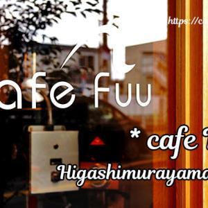 cafe Fuu / 東京都東村山市 ◇ 茗荷谷から移転した自家焙煎珈琲のカフェ