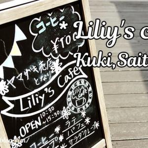 Liliy's Cafe / 埼玉県久喜市 ◇ 病院の中庭にある憩いのお店