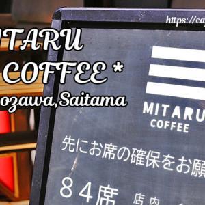 MITARU COFFEE / 埼玉県所沢市 ◇ コーヒーストリートに誕生したアメリカ西海岸風コーヒーショップ