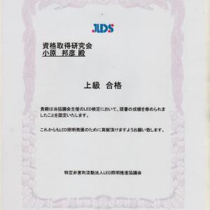 LED検定上級(No.121)