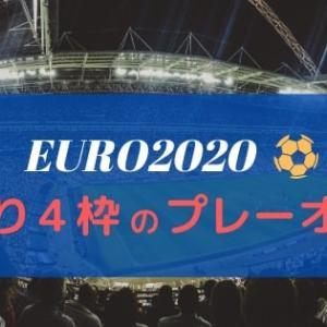 EURO2020プレーオフの全貌【残り4枠をかけた熾烈な争い】