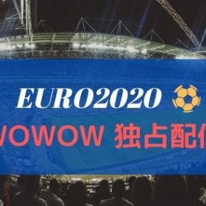 EURO2020はWOWOWが独占配信!【全51試合の見逃し配信あり】