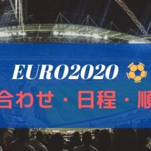 EURO2020の組み合わせと日程一覧【グループFがやばい】