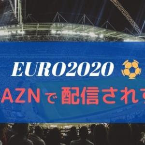 EURO2020はDAZNで配信される?