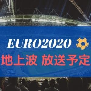 EURO2020は地上波で放送される?