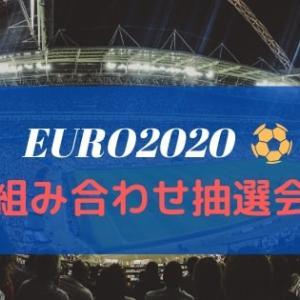 【死の組誕生】EURO2020組み合わせ抽選会