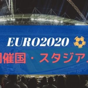 EURO2020は12ヶ国で分散開催【これまでの経緯を詳しく解説】