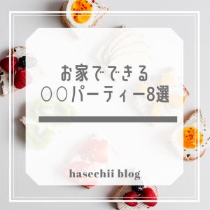 お家で出来る〇〇パーティー料理8選
