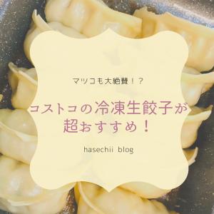 マツコも大絶賛⁉【コストコの冷凍生餃子】が超おすすめ!