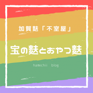 加賀麩「不室屋」の宝の麩とおやつ麩