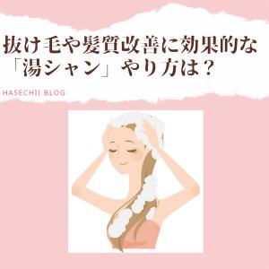 抜け毛や髪質改善に効果的な「湯シャン」やり方は?