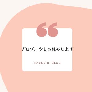 ブログ、お休みします。