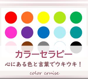 【11月50%オフ】Zoomはじめてのカラーセラピー