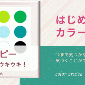 【2月募集!】Zoomはじめてのカラーセラピー