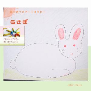 【ご感想♡】適当に線を引いてでてきたのが、ウサギでした!