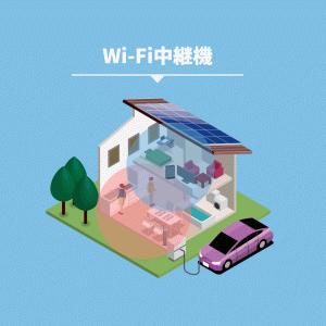 Wi-Fi中継機とは:Wi-Fiが繋がらないなら電波の範囲を広げる