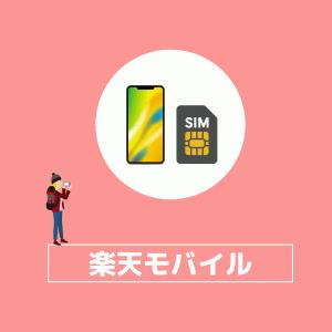 キャリアへ参入した楽天モバイルの料金プラン・メリット・デメリット