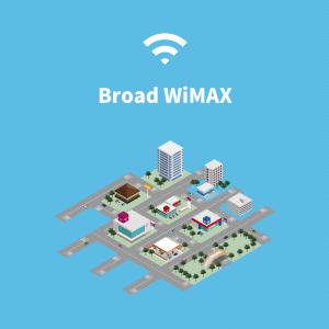工事不要のBroad WiMAX:料金・ルーター・初期費用0円について解説