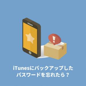 iTunesにバックアップしたiPhoneのパスワードを忘れた時の解決方法