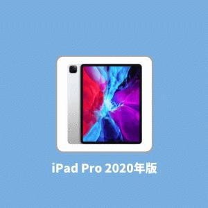 2020年新型iPad Proは、何が変わったのか【まとめ】