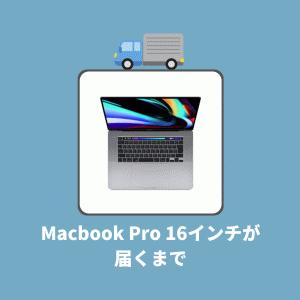 2020年:AppleオンラインストアでMacBookを注文して自宅に届くまでの記録