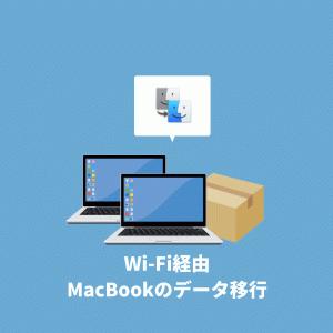 Mac:Wi-Fiを使った移行アシスタントのデータ移行のやり方【解説】
