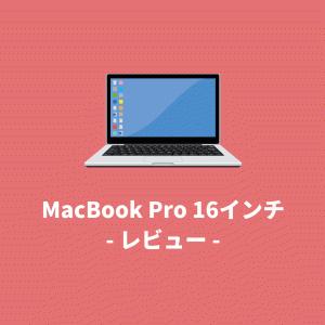 【画面がデカい】新型MacBook Pro 16インチのレビュー