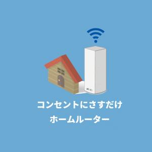 ホームルーター:コンセントにさすだけでWi-Fiが使える仕組みとは?